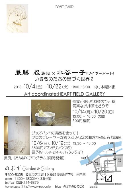 Shinobu_Hajimeko_DM-2_20130907.jpg