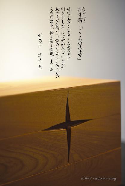 ZEROSSO_Exhi-1_201309.jpg