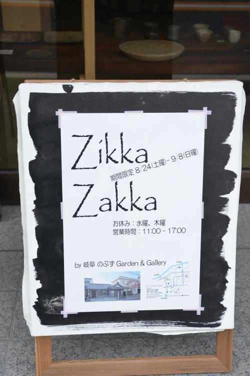 ZikkaZakka-2_20130824.jpg