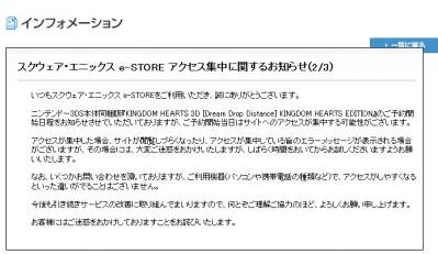 スクウェア・エニックス e-STORE アクセス集中に関するお知らせ(2/3)