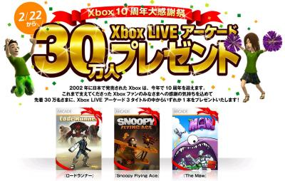 XboxLIVE アーケード30万人プレゼント_Xbox.com