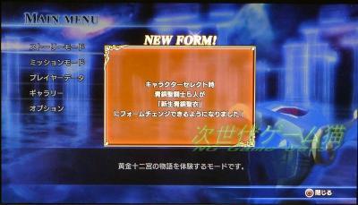 PS3_SaintSeiya_001_ex.jpg