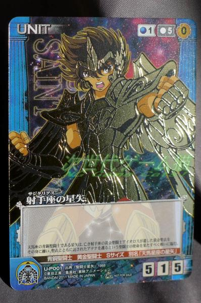 聖闘士星矢黄金戦記BOXカード