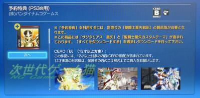 PS3_SaintSeiya_tokuten1_ex.jpg