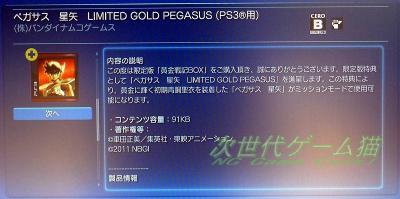 PS3_SaintSeiya_tokuten2_ex.jpg