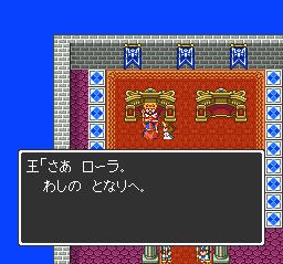 ドラゴンクエスト ドラゴン戦~ローラ姫奪還! 013