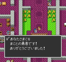 ドラゴンクエスト ドラゴン戦~ローラ姫奪還! 011