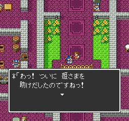 ドラゴンクエスト ドラゴン戦~ローラ姫奪還! 010