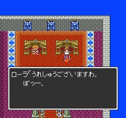 ドラゴンクエスト ドラゴン戦~ローラ姫奪還! 018