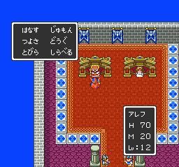ドラゴンクエスト ドラゴン戦~ローラ姫奪還! 017