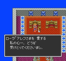 ドラゴンクエスト ドラゴン戦~ローラ姫奪還! 015
