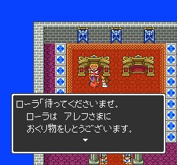 ドラゴンクエスト ドラゴン戦~ローラ姫奪還! 014