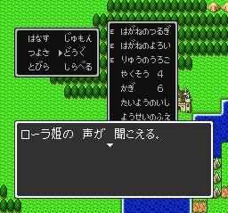 ドラゴンクエスト ローラ姫奪還!~ガライの墓~雨雲のつえ 002