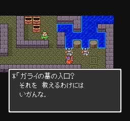 ドラゴンクエスト ローラ姫奪還!~ガライの墓~雨雲のつえ 007