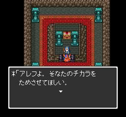 ドラゴンクエスト ローラ姫奪還!~ガライの墓~雨雲のつえ 044