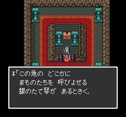 ドラゴンクエスト ローラ姫奪還!~ガライの墓~雨雲のつえ 045