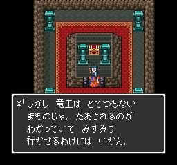 ドラゴンクエスト ローラ姫奪還!~ガライの墓~雨雲のつえ 043