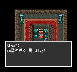 ドラゴンクエスト ローラ姫奪還!~ガライの墓~雨雲のつえ 050
