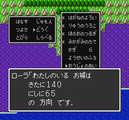 ドラゴンクエスト メルキド~ロトのしるし~ドムドーラ~竜王の城006