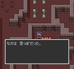 ドラゴンクエスト 竜王の城~エンディング008