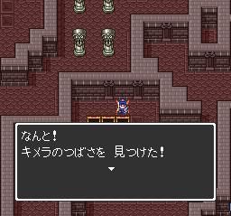 ドラゴンクエスト 竜王の城~エンディング010