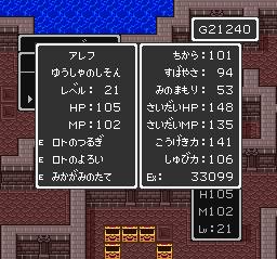 ドラゴンクエスト 竜王の城~エンディング012