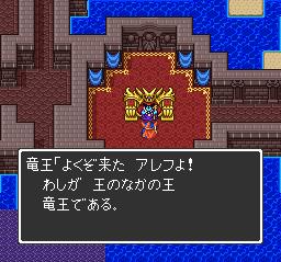 ドラゴンクエスト 竜王の城~エンディング015