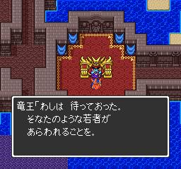 ドラゴンクエスト 竜王の城~エンディング016