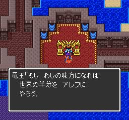 ドラゴンクエスト 竜王の城~エンディング017