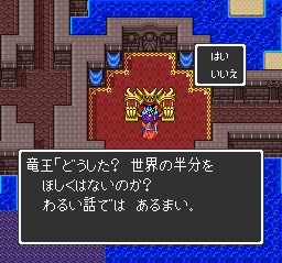 ドラゴンクエスト 竜王の城~エンディング019
