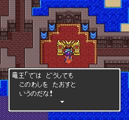 ドラゴンクエスト 竜王の城~エンディング020