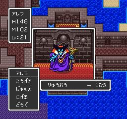ドラゴンクエスト 竜王の城~エンディング021