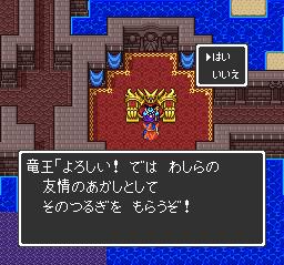 ドラゴンクエスト 竜王の城~エンディング022