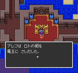 ドラゴンクエスト 竜王の城~エンディング023