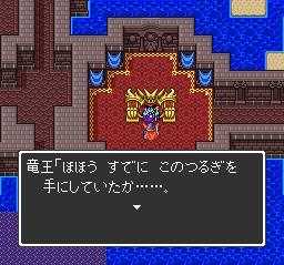 ドラゴンクエスト 竜王の城~エンディング024