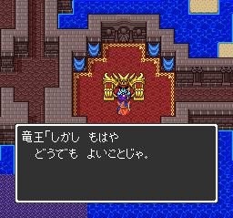 ドラゴンクエスト 竜王の城~エンディング025