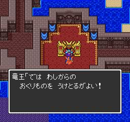 ドラゴンクエスト 竜王の城~エンディング026