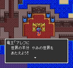 ドラゴンクエスト 竜王の城~エンディング027