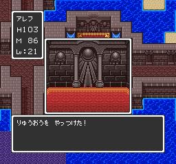 ドラゴンクエスト 竜王の城~エンディング032
