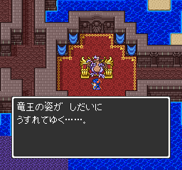 ドラゴンクエスト 竜王の城~エンディング034