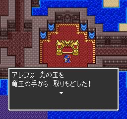 ドラゴンクエスト 竜王の城~エンディング036