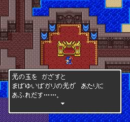 ドラゴンクエスト 竜王の城~エンディング037