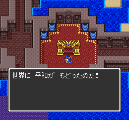 ドラゴンクエスト 竜王の城~エンディング039