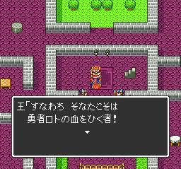 ドラゴンクエスト 竜王の城~エンディング043