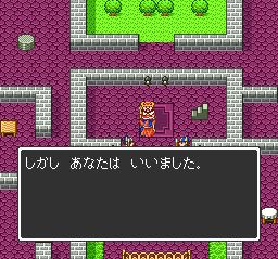 ドラゴンクエスト 竜王の城~エンディング046