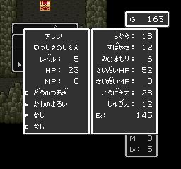 ドラゴンクエストⅡ 勇者の泉~合流~湖の洞窟~銀の鍵006