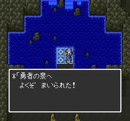 ドラゴンクエストⅡ 勇者の泉~合流~湖の洞窟~銀の鍵011