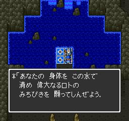ドラゴンクエストⅡ 勇者の泉~合流~湖の洞窟~銀の鍵012