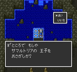 ドラゴンクエストⅡ 勇者の泉~合流~湖の洞窟~銀の鍵014