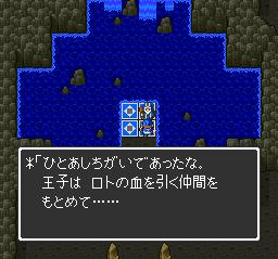 ドラゴンクエストⅡ 勇者の泉~合流~湖の洞窟~銀の鍵015